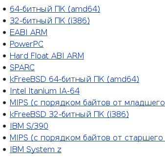 Список поддерживаемых Дебиан компьютерных архитектур: 64-битный ПК (amd64), 32-битный ПК (i386), EABI ARM, PowerPC, Hard Float ABI ARM, SPARC, kFreeBSD 64-битный ПК (amd64), Intel Itanium IA-64, MIPS (с порядком байтов от младшего), kFreeBSD 32-битный ПК (i386), IBM S/390, MIPS (с порядком байтов от старшего),   IBM System z.